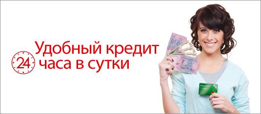 Как получить кредит онлайн в Украине?