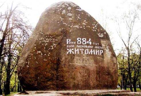 Кредит наличными в Житомире