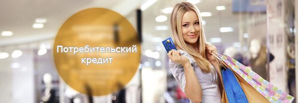 Потребительские кредиты в Украине - как оформить