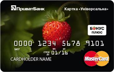 Получить кредитную карту Универсальная очень просто